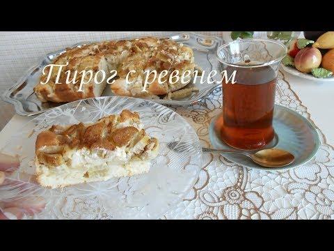 Пирог с ревенем. Латышский рецепт.