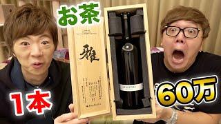 1本60万円のお茶飲んでみたら…【ヒカキン&セイキン】