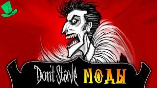 Dont Starve A NEW REIGN МОДЫ | The Maxwell