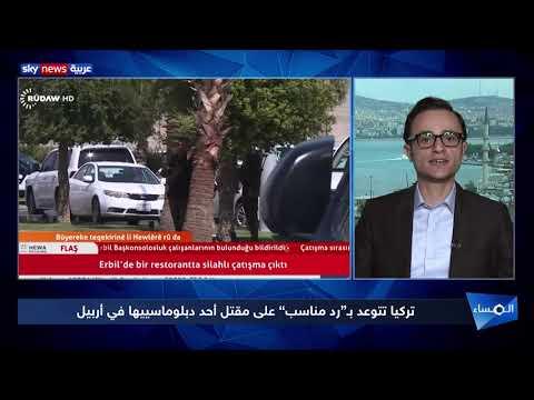 تركيا تتوعد بـ-رد مناسب- على مقتل أحد دبلوماسييها في أربيل  - نشر قبل 4 ساعة