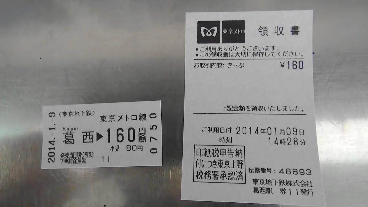 東京メトロ東西線葛西駅の券売機で160円のきっぷ購入と領収書 ...