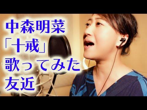 【歌ってみた】中森明菜「十戒」/友近