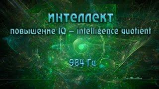Интеллект. Повышение  IQ. Успокаивающий музыкальный фон.Изохронные тона.(, 2015-12-31T19:51:06.000Z)