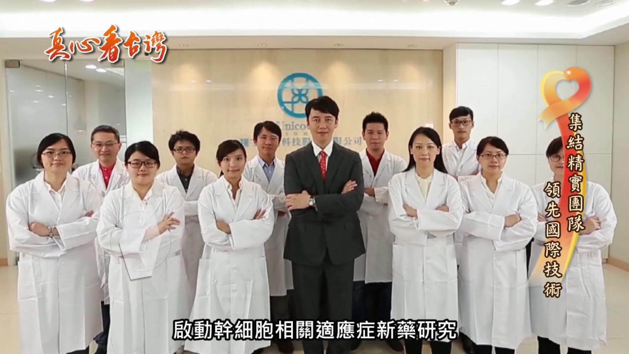 翔宇生醫科技股份有限公司 - YouTube