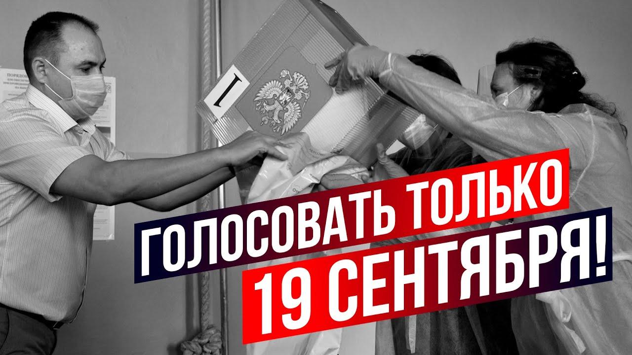 Почему важно голосовать только 19 сентября?