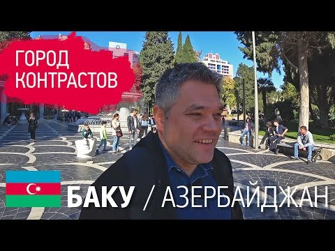 Баку - город