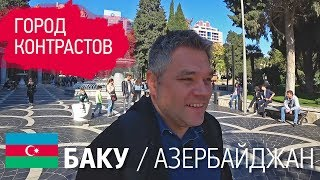 Баку - город контрастов. Первые впечатления о городе и главные достопримечательности Баку