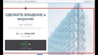 Новый вид заработка xowns.art: Искусство как право собственности на blockchain