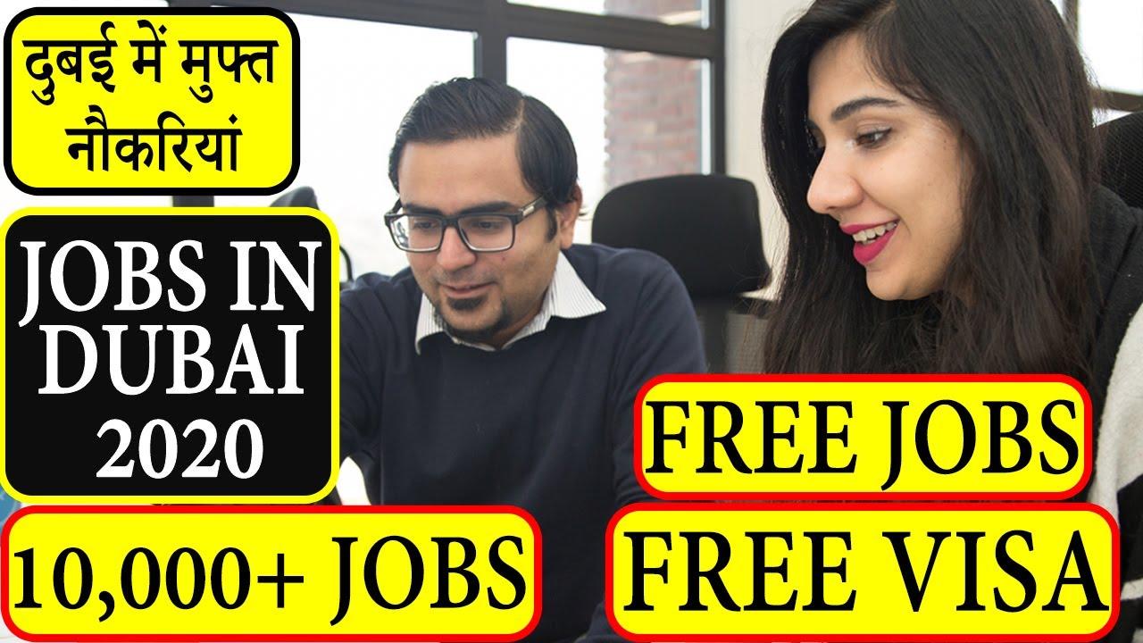BREAKING NEWS: JOBS IN DUBAI & UAE 2020 || FREE VISA 2020 || LATEST JOBS VACANCIES | DUBAI JOBS 2020