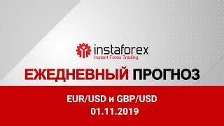 InstaForex tv news: Прогноз на 1.11.2019 от Максима Магдалинина: Данные по рынку труда окажут давление на доллар США.