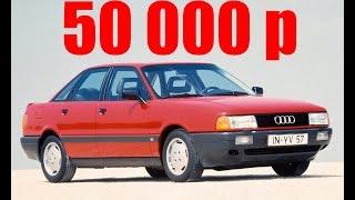 Осмотр БУ Audi 80 1988. Когда в кармане всего 50 тысяч (ч.2) #ФормулаРыжкова №4