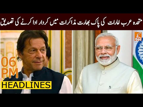 GNN Headlines - 06 PM - 15 April 2021