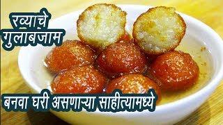रव्याचे गुलाबजाम | How to make Rava Glabjamun | Suji Ke Gulab Jamun  | MadhurasRecipe | Ep - 318