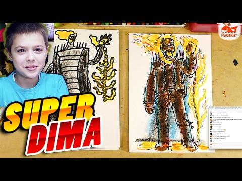 видео: Рисуем Призрачного Гонщика с Супер Димой из комикса