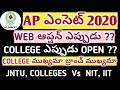 Ap eamcet counselling date 2020    AP WEB OPTIONS DATE 2020    NITS IITS JNTUK DIFFERENCE 2020   