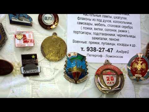 СКУПКА значков наград орденов медалей бонн бумажных денег монет открыток икон серебра СПб Петергоф