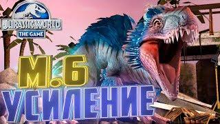 Усиляем ИНДОРАПТОРОВ и ЮДОНОВ - Jurassic World The Game #191