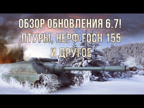 Обзор обновления 6.7! ПТУРы, нерф Foch 155 и другие изменения в технике