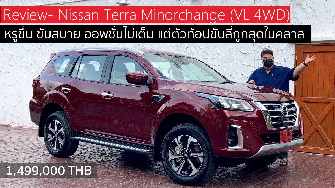 รีวิว Nissan Terra 2021 2.3 VL 4WD ปรับจนน่าใช้ขึ้นมาก อาจไม่สุดในทุกด้านแต่ราคามันน่าสน