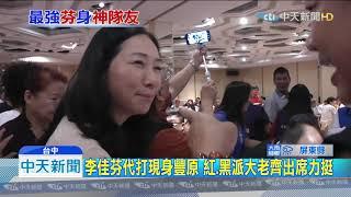 20190825中天新聞 李佳芬代打現身豐原 紅、黑派大老齊出席力挺