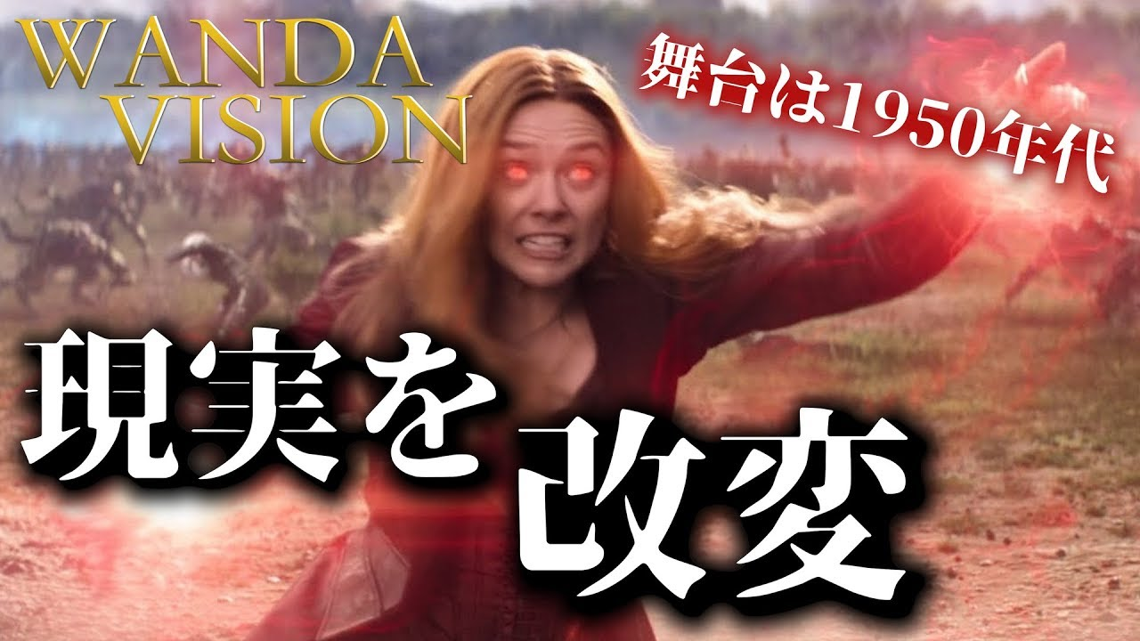 ビジョン ワンダ