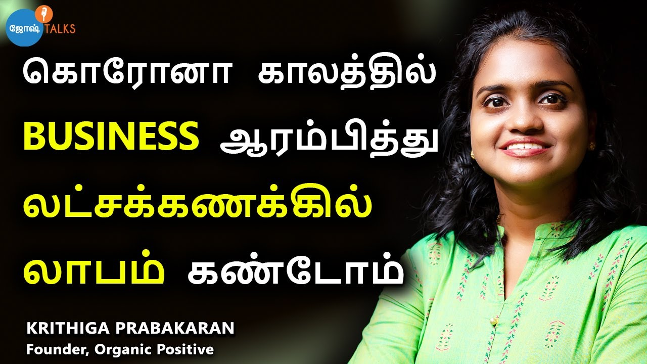 எப்படி BUSINESS ஆரம்பித்து ஒரே மாதத்தில் நல்ல லாபம் பெற்றோம்? | Krithiga | Josh Talks Tamil