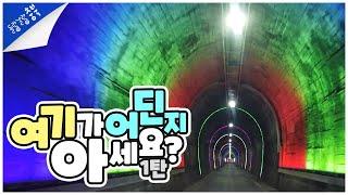 단양여행 만천하스카이워크 가는 길 천주터널|Chungb…