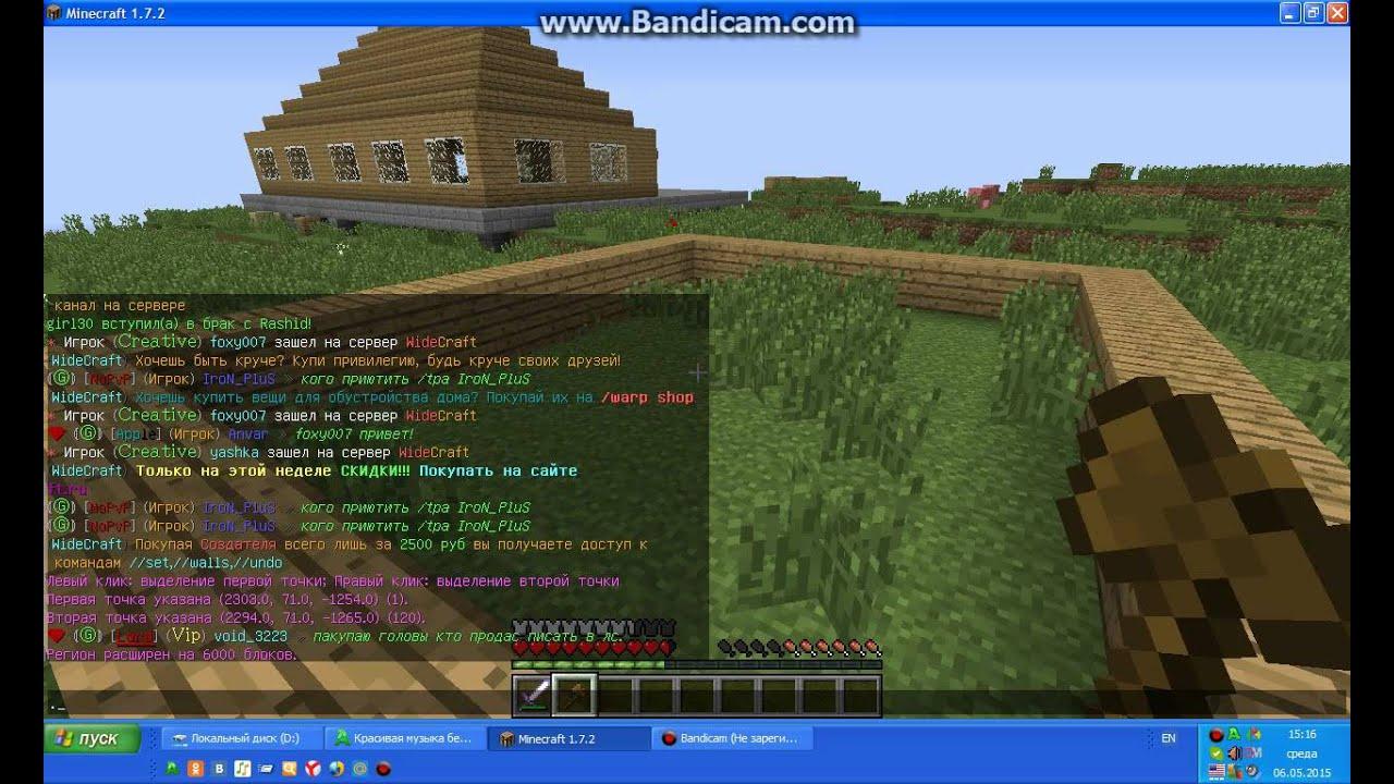 Как приютить друга в майнкрафт 1.7.2 - Minecraft | Minecraft