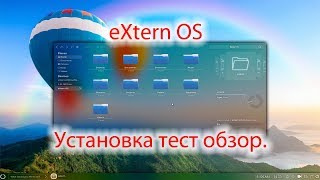 eXtern OS - Установка тест обзор. Прозрачная Ubuntu