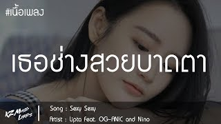 #เนื้อเพลง Sexy Sexy - Lipta Feat.OG ANIC and Nino