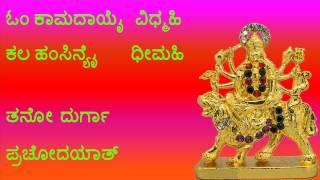 ಸಂಪೂರ್ಣ  ದುರ್ಗಾ  ಗಾಯತ್ರಿ  ಮಂತ್ರ  SAMPOORNA DURGA GAYATRI MANTRA IN KANNADA FULL VERSION WITH LYRICS