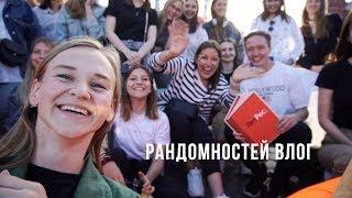 Бегущие Сердца, Дрессировка и о книгах в Москве | Рандомностей Влог