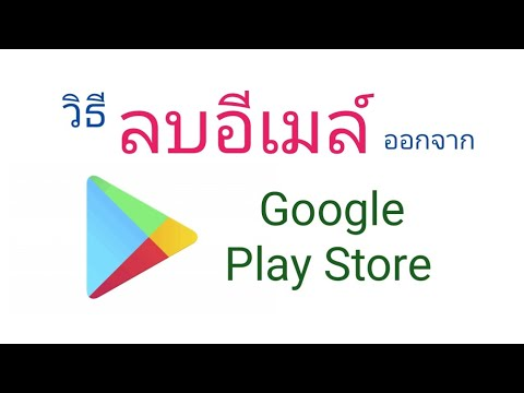 (How to) วิธีลบอีเมลล์ออกจาก Google Play Store/tanoilanyaichannel