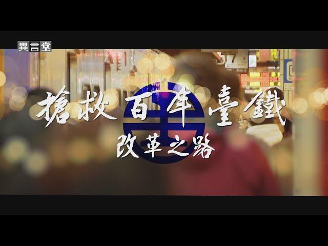 【民視異言堂】搶救百年台鐵-改革之路