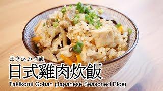 #57: 日式雞肉炊飯 | 炊き込みご飯 | Takikomi Gohan (Japanese Seasoned Rice)