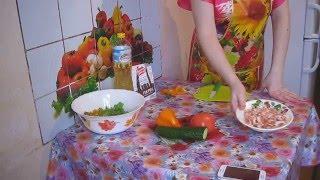 Салат с креветками и овощами!