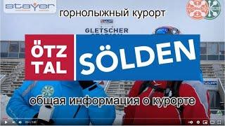 видео Горнолыжный курорт Зельден