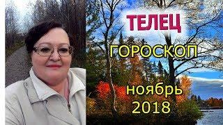 Телец   гороскоп  на ноябрь 2018 года