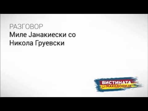 Разговор 2: Миле Јанакиески со Никола Груевски