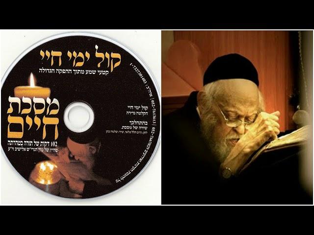לימוד ניגונו של הרב יוסף שלום אלישיב זצ