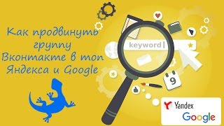Как продвинуть группу Вконтакте в топ яндекса и google| Seo оптимизация группы Вконтакте