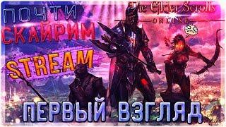 Впервые в The Elder Scrolls Online►Обзор, Game 2019, Первый взгляд на русском [ВЕЧЕРНИЙ STREAM]