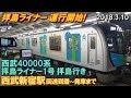 【運行初日! 長~い警笛!】西武40000系 拝島ライナー1号 拝島行き 西武新宿駅 回送到…