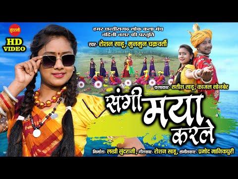 Sangi Maya Karle - संगीमयाकरले|| Roshan Sahu & Munmun - 7999214639 || New CG - HD Video - 2020