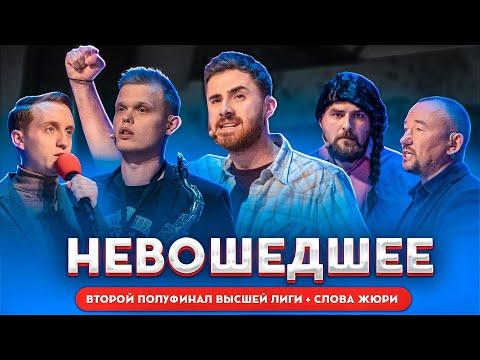 КВН 2019 Вторая 1/2 финала Высшая лига