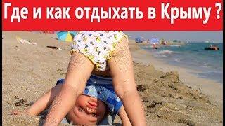 Крым 2018. Где отдыхать в Крыму?