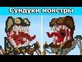 ПОСТРОЙ МОНСТРА ВЫИГРАЙ 3000 РУБЛЕЙ - КОНКУРС МАЙНКРАФТ - БИТВА СТРОИТЕЛЕЙ