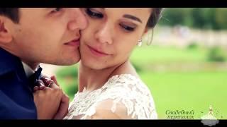 Свадьба Александр и Евгения