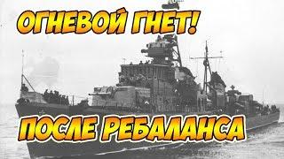 World of Warships Как Огневой с новыми торпедами