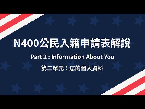 N400 第二單元 Part 2 Information About You